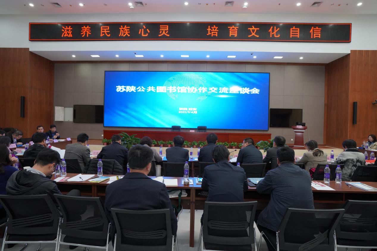苏陕公共图书馆协作交流 共促图书馆事业高质量发展